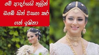 Divyanka tripathi pre shoot in Sri Lanka (Ishitha Balha In Me Adarayai Teledrama)
