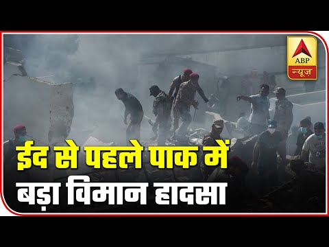 Karachi Plane Crash: Before Eid, Tragedy Hits Pakistan | ABP News