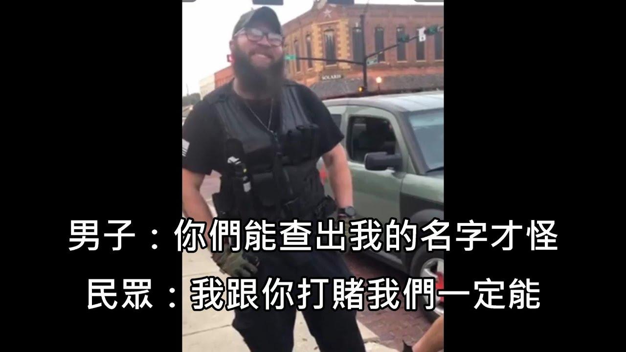 種族歧視份子威脅和平示威的民眾,被收看直播的網友搜出真實身分讓他瞬間孬掉 (中文字幕)