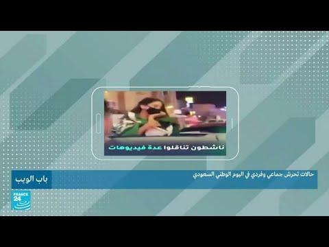 حالات تحرش جماعي وفردي في اليوم الوطني السعودي