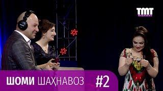 Шоми Шаҳнавоз бо Сироҷиддин ва Нигина