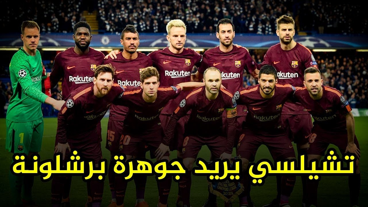 تشيلسي يريد نجم برشلونة | أرسنال يفاجئ ريال مدريد | صدمة لهاري كين