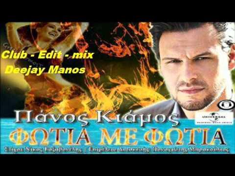 ΠΑΝΟΣ ΚΙΑΜΟΣ - ΦΩΤΙΑ ΜΕ ΦΩΤΙΑ - Club - Edit - Mix DeejayManos