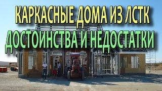 Каркасные дома Технология строительства дома из ЛСТК Достоинства и недостатки(, 2016-03-16T05:08:01.000Z)