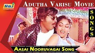 Aasai Nooruvagai Song   Rajinikanth   Sridevi   Adutha Varisu Movie   RajTv