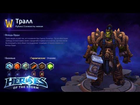 видео: heroes of the storm/Герои шторма. pro gaming. Тралл. dd билд.