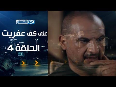 مسلسل علي كف عفريت - الحلقة الرابعه