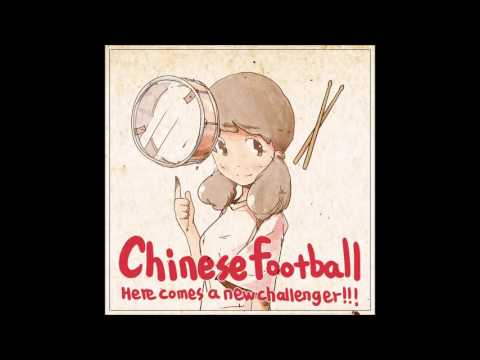 Chinese Football - 电动少女 (Electronic Girl)