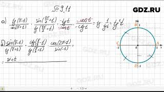 № 9.11- Алгебра 10-11 класс Мордкович