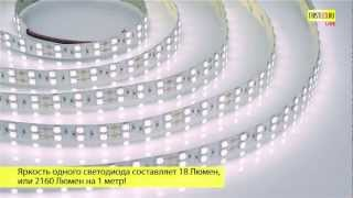 Яркая светодиодная лента IAMLED STEREO 120(Вам нужна светодиодная подсветка заменяющая основное освещение? Представляем вам обновленную версию..., 2013-02-08T12:28:30.000Z)