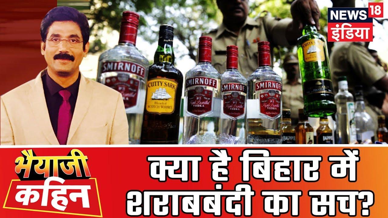 Bhaiyaji Kahin | बिहार के जहानाबाद से LIVE: क्या है बिहार में शराबबंदी का सच?