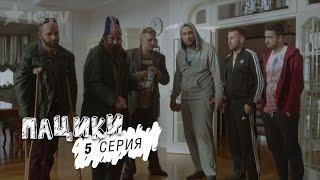Пацики - 5 серия