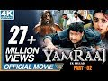 Yamraaj Ek Faulad Hindi Dubbed Movie Part 2 | NTR, Bhoomika, Ankitha | Eagle Entertainment Official