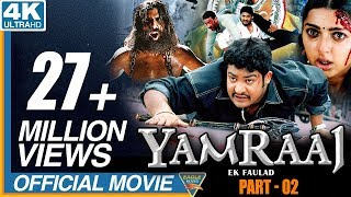 Yamraaj Ek Faulad Hindi Dubbed Movie || Part 02/02 || NTR, Bhoomika, Ankitha || Eagle Hindi Movies