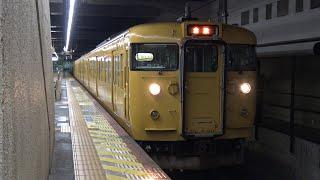 【4K】JR山陽本線 普通列車115系電車 オカD-17編成 岡山駅発車