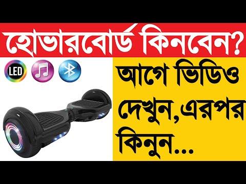 Hoverboard Latest Price In Bangladesh যাচাই করে হোভারবোর্ড কিনুন বাংলাদেশ থেকে
