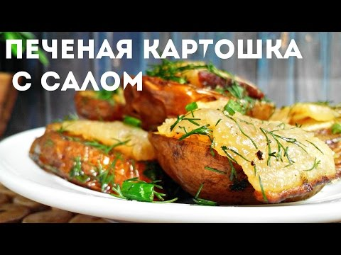 Картофель запеченный, рецепты с фото на RussianFoodcom