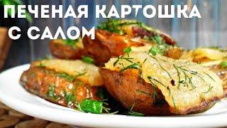 Запеченная картошка с салом и луком в духовке. Печеный картофель на ужин рецепт