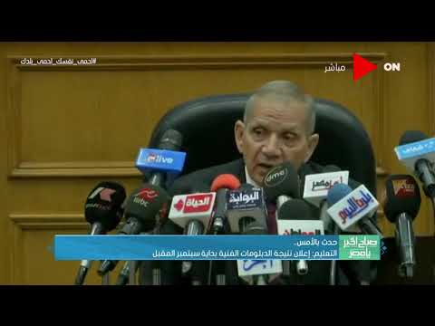 صباح الخير يا مصر - التعليم: إعلان نتيجة الدبلومات الفنية بداية سبتمبر المقبل  - نشر قبل 18 ساعة