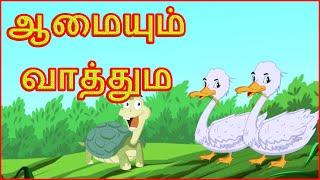 ஆமையும் வாத்தும   The Turtle And Hans   Panchatantra Moral Stories For Kids   Chiku TV Tamil