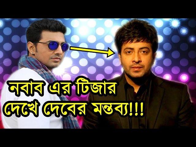 ????? ????? ???? ???? ??? ????? ???! | Dev about Shakib Khan New Movie Nabab