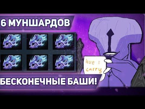 видео: 6 МУНШАРДОВ ДЛЯ ВОЙДА | faceless void dota 2