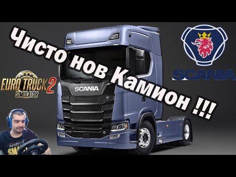 Euro Truck Simulator 2 #33 Имам си Чисто Нова Скания ! :)
