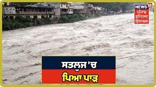 Flood Breaking :  ਸਤਲੁਜ ਚ ਪਿਆ ਇਕ ਹੋਰ ਪਾੜ , ਪਿੰਡ ਸਰੂਪ ਵਾਲਾ ਨੇੜੇ ਪਿਆ ਪਾੜ | Punjab Floods Update