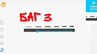 Баг 3 | Рисуем Мультфильмы 2