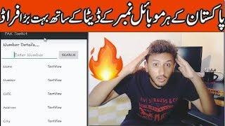 Pakistan Citizens Data is No More Secured | Pak Toolkit App Dangerous For Pakistani People