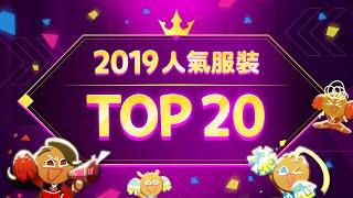 【跑跑薑餅人】2019年 TOP 20的人氣服裝!!