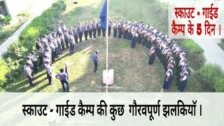 my BLOG #1  D.J college ( baraut ) mein hua SCOUT - GUIDE camp , dehiye kuch best moments .