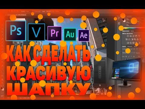 Как Сделать Шапку Начинающему Ютуберу?! I Adobe Photoshop