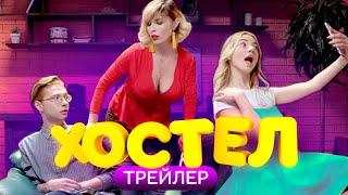 ХОСТЕЛ (YOUTUBE-СЕРИАЛ)
