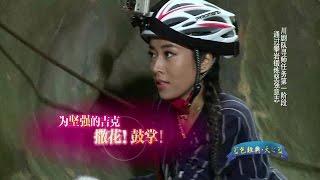 20150315 CCTV 叮咯咙咚呛第三集足本 Ding Ge Long Dong Qiang third episode