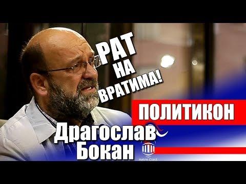 Ријалити Србија: Како изаћи из Matrix-а? - Драгослав Бокан - Dragoslav Bokan - HelmCast