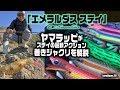 エメラルダスステイ【DAIWA】のアクションの付け方を山田ヒロヒトが詳細解説