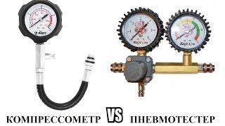 компрессометр против пневмотестера. Что лучше?