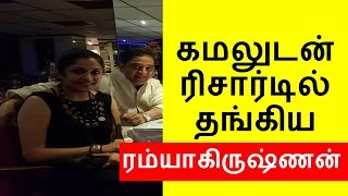 Kamal Haasan Gouthami Split | She also the Reason | Hot Tamil Cinema News