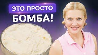 Готовьте МАСКАРПОНЕ в домашних условиях Простой рецепт от Татьяны Литвиновой