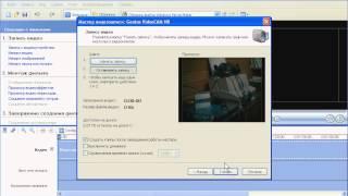 Лекция 2: Microsoft Windows Movie Maker 2: интерфейс и захват видео(Лекция посвящена работе в Windows MovieMaker 2. Это стандартная программа Windows XP, Vista. Она отличается простотой и дост..., 2014-02-07T13:27:41.000Z)