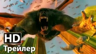 Оз: Великий и Ужасный - Русский трейлер | HD