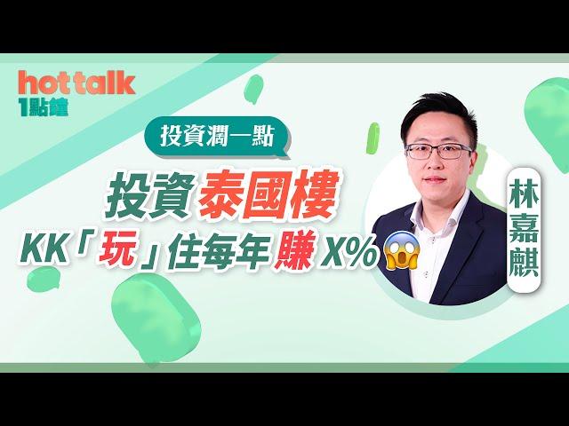 【投資濶一點】投資泰國樓🇹🇭KK玩住每年賺8%😱⁉️