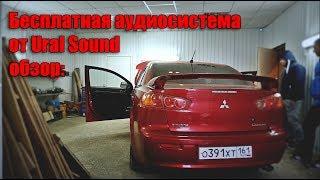 Бесплатная аудиосистема в mitsubishi lancer от Ural