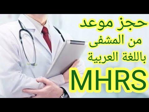 حجز موعد بالمشفى التركي من خلال  التطبيق الجديد MHRS باللغة العربية