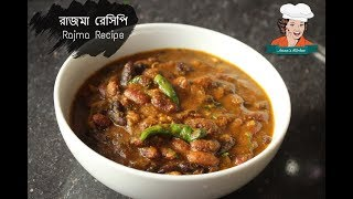 How to make Rajma Recipe\রাজমা রেসিপি