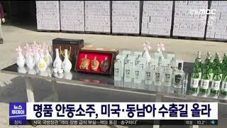 명품 안동소주 미국 수출길 올라/ 안동MBC