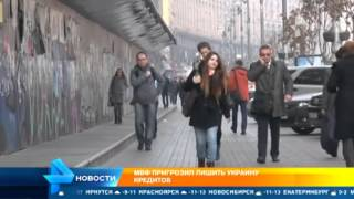 МВФ пригрозил лишить Украину кредитов