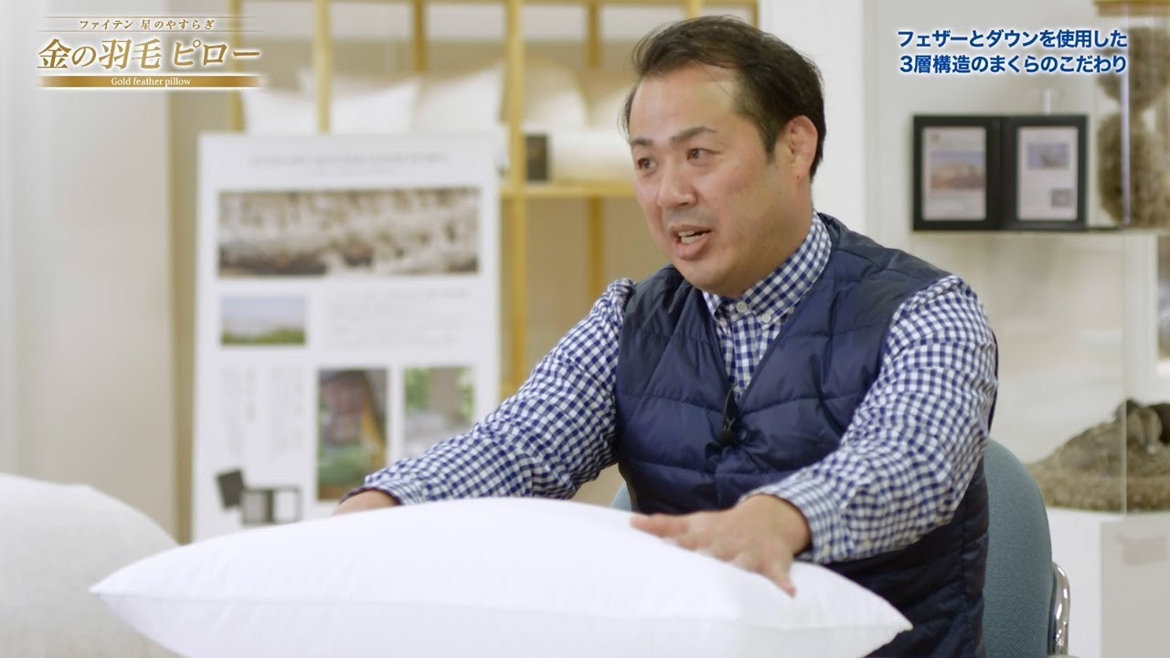 【商品化プロジェクト第1弾】ファイテン 金の羽毛ピロー 工場インタビュー