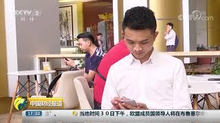 [中国财经报道]不停车电子收费系统优惠政策落地 设备安装加速智能化| CCTV财经